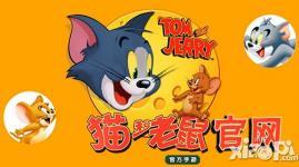 猫和老鼠手游官网 2D横版跑酷经典动画手游