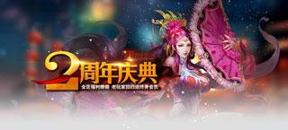 《龙纹三国》两周年庆 超丰厚奖励召唤老玩家