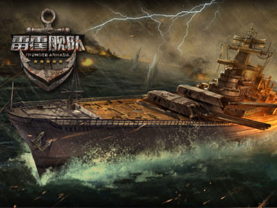 雷霆舰队截图2