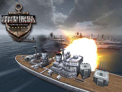 雷霆舰队截图3