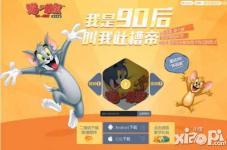 猫和老鼠手游续写追逐 跑酷玩法再铸经典