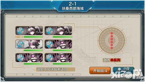 战舰少r女|战舰少女全新的战斗模式即将震撼登场