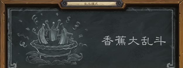 炉石传说香蕉大乱斗 穆克拉生日玩法介绍