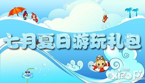 梦幻西游手游九游版_梦幻西游手游七月夏日游玩礼包 领取地址分享