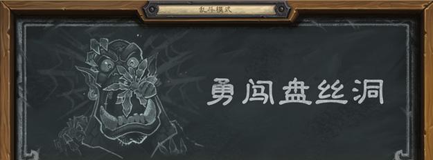 炉石传说乱斗模式第三弹 勇闯盘丝洞