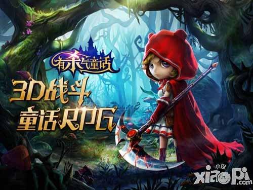 有杀气童话明日AppStore首发公测 网易战斗RPG大作