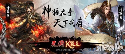 三国kill神赵云技能_暑假畅玩版发布 快来《三国kill》里战个痛快吧