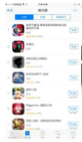 网易《百将行》iOS版开放免费下载 终极幻想版三国颠覆来战
