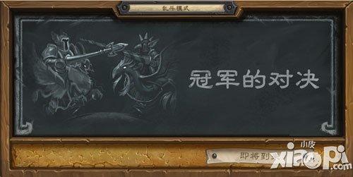 爐石傳說不一樣的亂斗模式 冠軍的試煉來襲_爐石傳說[手機遊戲資訊],香港交友討論區