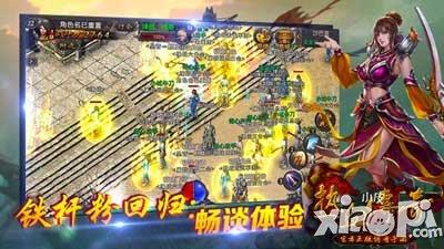 熱血傳奇手機版8月20日不限號測試 血液沸騰全面開啟 _熱血傳奇手機版[手機遊戲資訊],香港交友討論區
