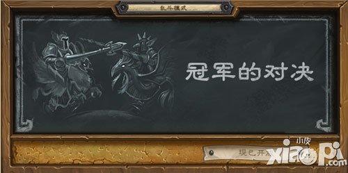 爐石傳說亂冠軍的對決現已開放 亂斗模式第十周_爐石傳說[手機遊戲資訊],香港交友討論區