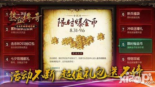 傳奇的魅力 《熱血傳奇手機版》8月20日不限號測試開啟 _熱血傳奇手機版[手機遊戲資訊],香港交友討論區