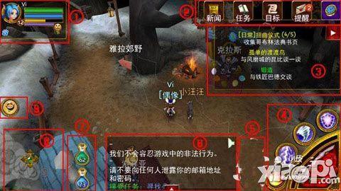 《神秘傳奇》新手篇 主界面弁鄐雯胙神秘傳奇[手機遊戲資訊],香港交友討論區