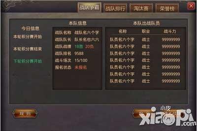 熱血傳奇手機版九月新版本大曝光 5V5模式即將開啟_熱血傳奇手機版[手機遊戲資訊],香港交友討論區
