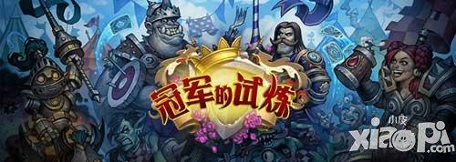爐石傳說冠軍的試煉來臨 激勵玩法正式開幕_爐石傳說[手機遊戲資訊],香港交友討論區