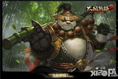 太极熊猫2慕容风