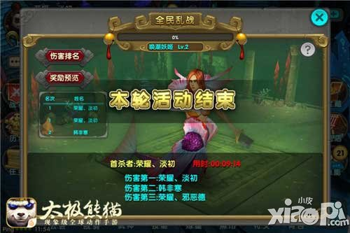 太极熊猫2世界boss