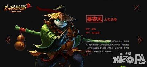 太极熊猫2概念