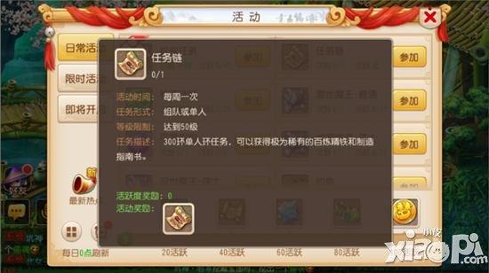 梦幻西游手游老区升级加快 玩法调整助力新手升级