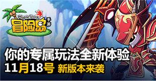 冒险岛手游11月18日新版本更新公告 新职业狂龙战士登场