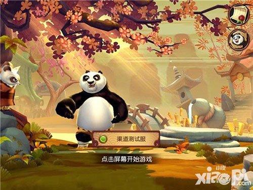 功夫熊猫手游游戏画面
