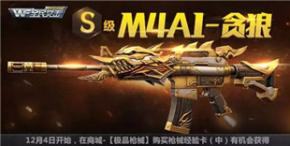 全民枪战M4A1贪狼上线 多重活动欢庆贪狼降世