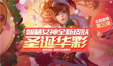 全民超神圣诞新英雄登场 智慧女神雅典娜圣洁降临