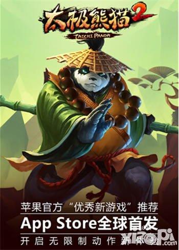 太极熊猫2appstore首发
