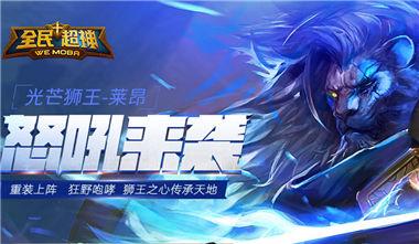 全民超神年末新英雄 光芒狮王莱昂怒吼登场