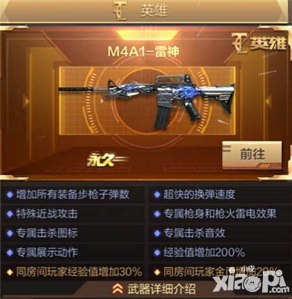 cf手游m4a1樱龙_CF手游M4A1雷神枪械评测 M4A1雷神怎么样