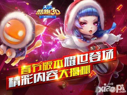 [天天酷跑3d破解版]天天酷跑3d春节版版本更新内容登场 新春两个新角色登场