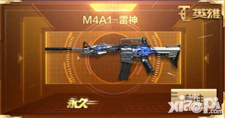 【cf手游m4a1雷神使用技巧】CF手游M4A1雷神使用技巧 M4A1雷神怎么用