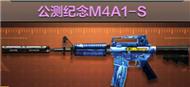 CF手游公测纪念M4A1-S