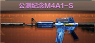 cf手游m4a1s觉醒_CF手游公测纪念M4A1S属性图鉴