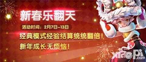 天天风之旅春节活动