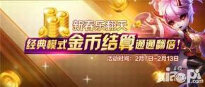 天天风之旅春节活动第一弹 经典模式收益双倍