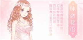 暖暖环游世界春节活动爆料第六弹 春节福袋赢纯恋花语