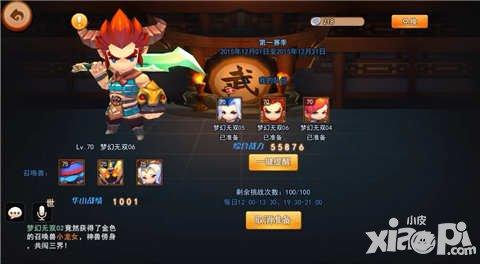 夢幻西游無雙版公測預約開啟 猴年大戲即將開鑼_夢幻西游無雙版[手機遊戲資訊],香港交友討論區