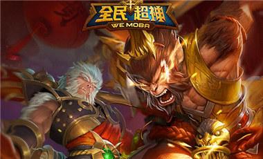 全民超神春节开黑活动 召集好友送兽人之神
