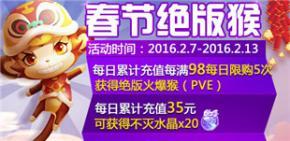 天天风之旅春节活动开启 绝版火爆猴限量购