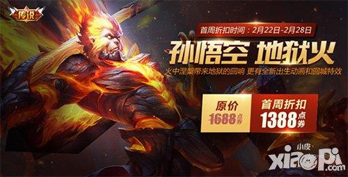 王者荣耀2月22日不停机更新公告 新英雄震撼登场