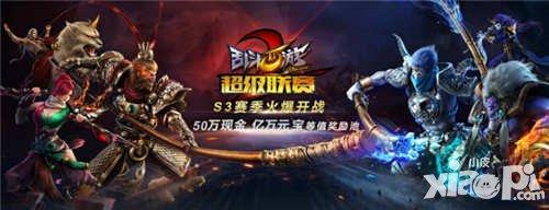 《乱斗西游2》3月2日更新公告 超级联赛S3赛季正式开锣