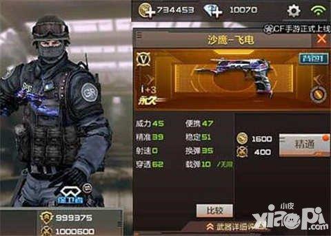 CF手游3月新版本体验服更新预览 武器觉醒系统上