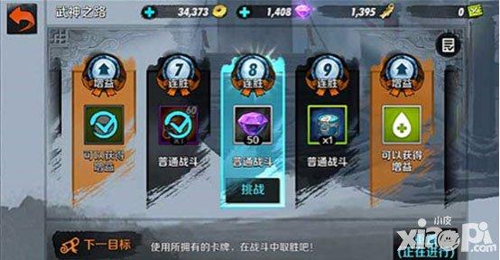 战斗吧剑灵31-40级升级