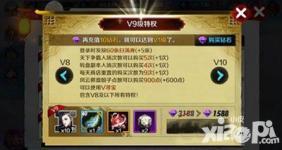 战斗吧剑灵VIP9多少钱 VIP9特权介绍