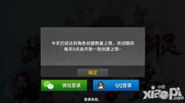 战斗吧剑灵微信和QQ服务器通用吗