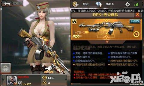 cf手游官网_CF手游RPK赤炎盘龙图文评测 集机枪步枪优点于一体