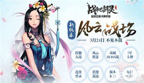 战斗吧剑灵3月24日不停机维护 江湖大战跨服战场