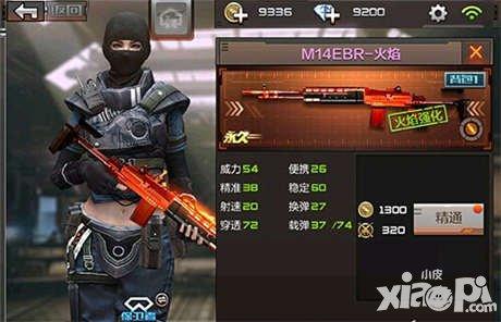 cf手游官网|CF手游M14EBR-火焰弹道简单评测 稳定性超高的步枪