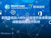君海游戏加入Win10全球开发者联盟 成联盟战略合作伙伴